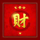Chinese characters in calligraphy style means Wealthy, money poster