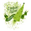 Постер, плакат: Открытка поздравление С Новым годом 2014