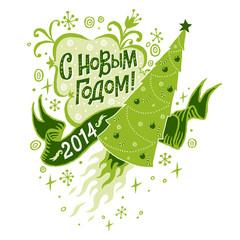 """Открытка-поздравление """"С Новым годом!"""" 2014"""