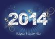 2014 - Carte de voeux arabe