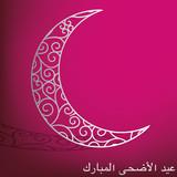 Filigree Eid Al Adha card in vector format. poster