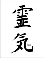Reiki Symbol with border