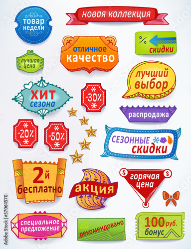 Sales messages set of promotional RUSSIAN text labels