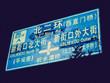 Sign in Beijing retro looking