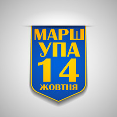 14 October anniversary of the Ukrainian Insurgent Army
