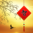 Chinese prayer with ideogram wisdom