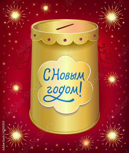 Happy New Year russian moneybox tin can template