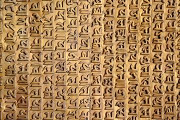 Ancient Sanskrit carving on a golden background