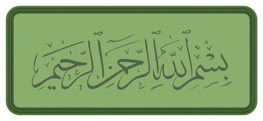 arabic calligraphy of bismillah (in the name of god)