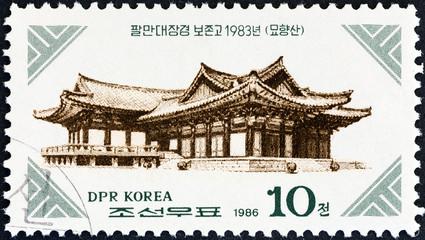 Buddhist Scriptures Museum (North Korea 1976)
