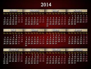 beautiful claret calendar for 2014 year in Russian
