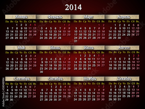 beautiful claret calendar for 2014 year in Russian