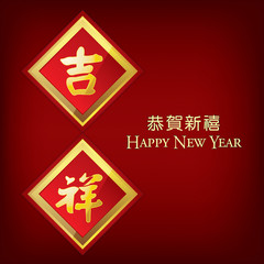 Chinese New Year Greeting Card with Good Luck Symbol
