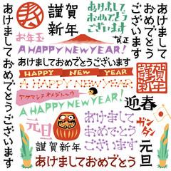 年賀状 パーツ素材集 日本語(レトロ編)