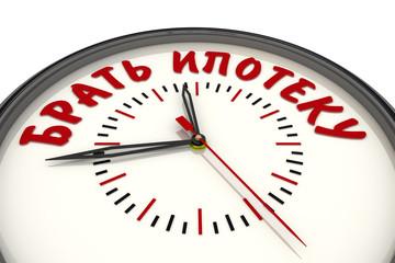 Время брать ипотеку. Часы с надписью