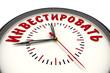 Время инвестировать. Часы с надписью