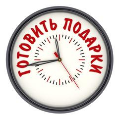 Время готовить подарки. Часы с надписью