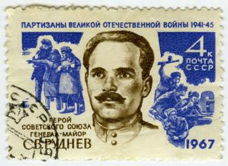 Почтовая марка.Партизан Семен Руднев