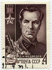 Почтовая марка.Партизан Дмитрий Медведев