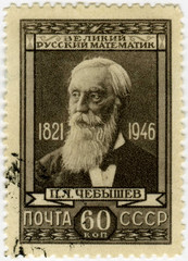 Почтовая марка.Математик Чебышев