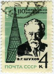 Почтовая марка.Владимир Григорьевич Шухов