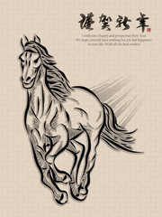 2014 The Horse vigorously to jump calligraphy greeting cards. Ne