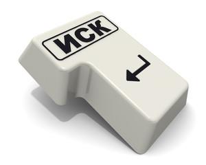 Иск. Клавиша ввод клавиатуры