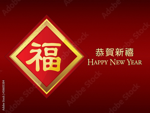 Chinese New Year Greeting Card with Good Luck Fu Symbol