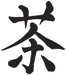 Tea, Japanese Calligraphy kanji character