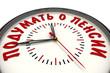 Время подумать о пенсии. Часы с надписью