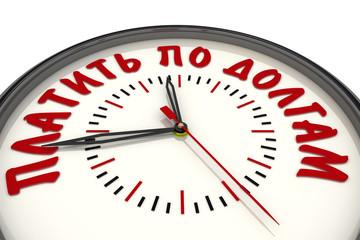 Время платить по долгам. Часы с надписью