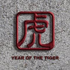 Chinese Tiger Symbol Stone Background Illustration