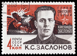 Postage stamp with the image of the hero Konstantin Zaslonov