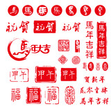 the Chinese horse year element,happy new year