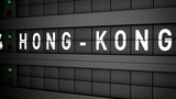 Old airport billboard with city name Hong Kong