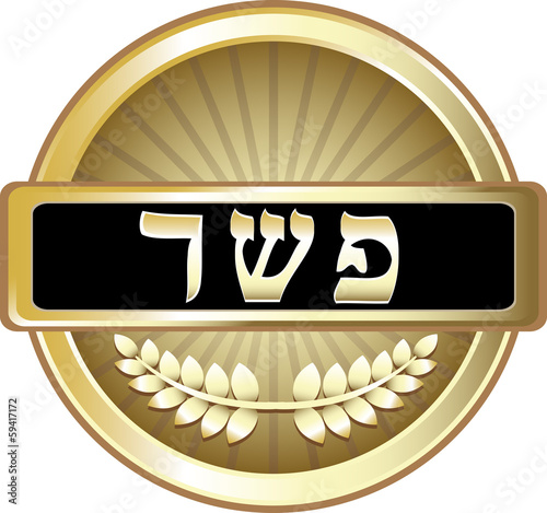 Kosher Gold Label In Hebrew