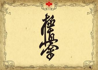 Poster, certificate, diplom karate kyokushinkai oyama
