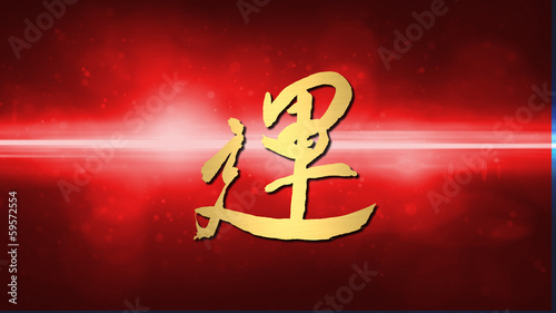 lucky calligraphy chinese new year red flare lens
