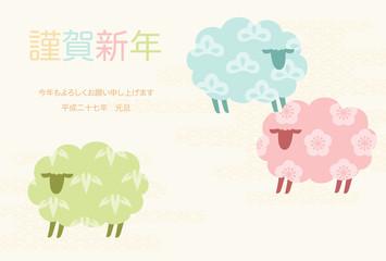 羊と松竹梅 賀詞入