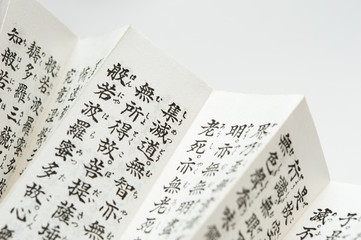 漢字で書かれた般若心経とお経