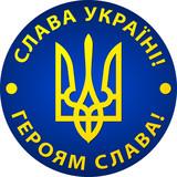 Glory Ukraine! To the heroes Glory! poster