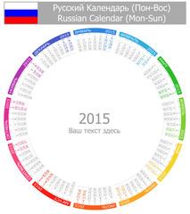 2015 Russian Circle Calendar Mon-Sun