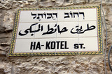 Ha-Kotel (Western wall) street sign, Jerusalem