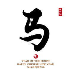 """2014 is year of the horse,Chinese calligraphy. word for """"horse"""""""