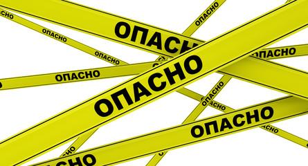 Желтые ленты с надписью ОПАСНО