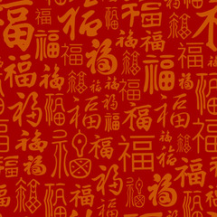 "chinese ""Fu"" (good luck, happiness) seamless pattern"