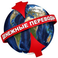 Денежные переводы по всему миру