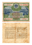 Bond, ten roubles, USSR, 1951