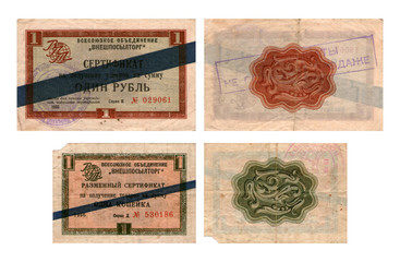 change certificates, rouble, kopeck, USSR, 1966