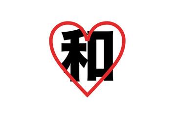 漢字 和 peace
